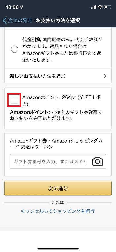 Amazonの支払い方法選択画面