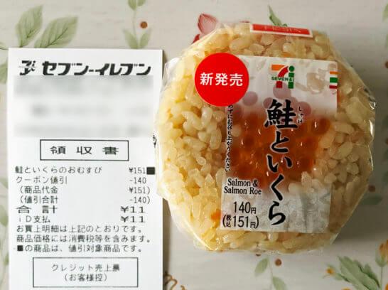 メルペイにて11円で購入したおにぎり