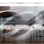 ダイナースクラブカードと三井住友信託銀行の提携イメージ