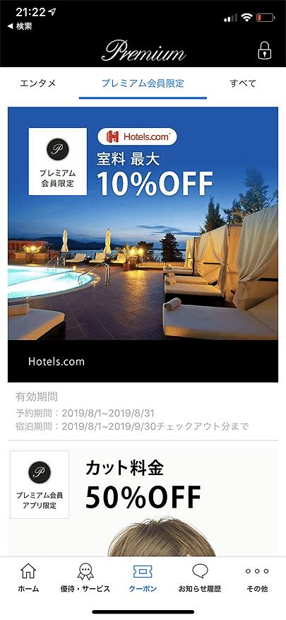 ダイナースクラブ公式アプリ プレミアムカード会員限定クーポン (Hotels.com最大10%OFF&美容院50%OFF)
