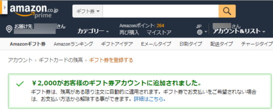 Amazonギフト券の登録完了画面