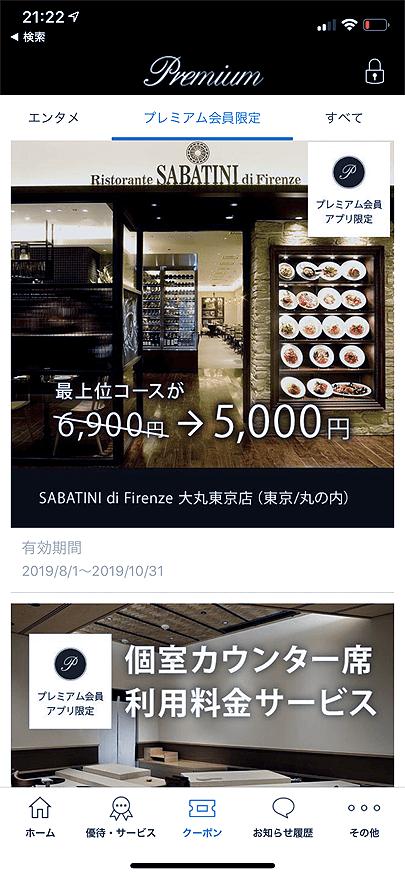ダイナースクラブ公式アプリ プレミアムカード会員限定クーポン (レストラン優待)