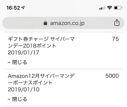 Amazonポイントの獲得履歴(サイバーマンデー)