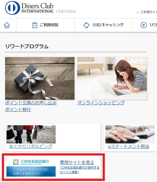 クラブ・オンラインの三井住友信託銀行がお得になるプランへの動線
