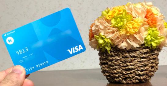 Kyash Visa カード