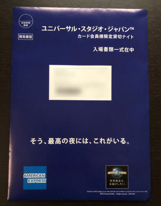 アメックスのカード会員限定 USJ貸切ナイト 入場書類一式の封筒