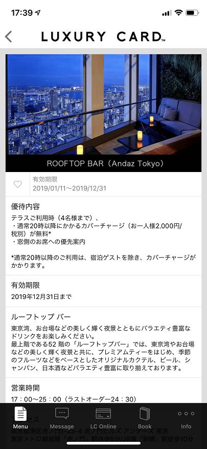 ラグジュアリーカードのアンダーズ東京のワインバー優待チケット