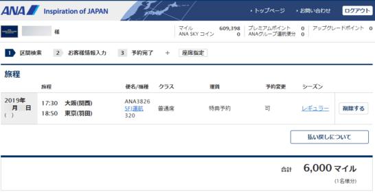 ANAの特典航空券の予約完了画面