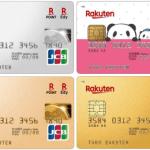 楽天カード、楽天PINKカード、楽天ゴールドカード、楽天プレミアムカード