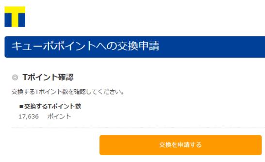 Tポイント→JRキューポの交換確認画面
