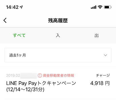 LINE Pay Payトクキャンペーンの付与履歴