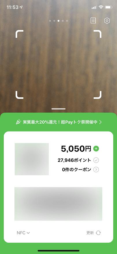 LINE Pay アプリ
