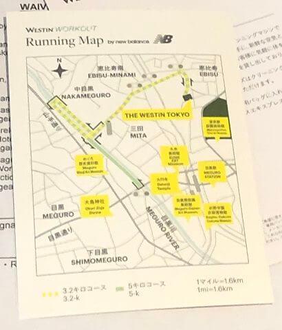 ウェスティンホテル東京のランニングマップ
