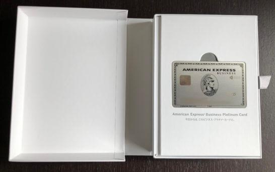 アメックスビジネスプラチナのメタルカードの箱を開けたシーン