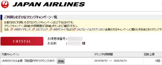 JALクリスタル特典のサクララウンジ10回無料