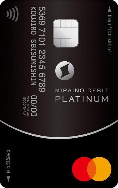 ミライノ デビット PLATINUM(Mastercard)
