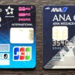 ソラチカカードとANA JCB一般カード