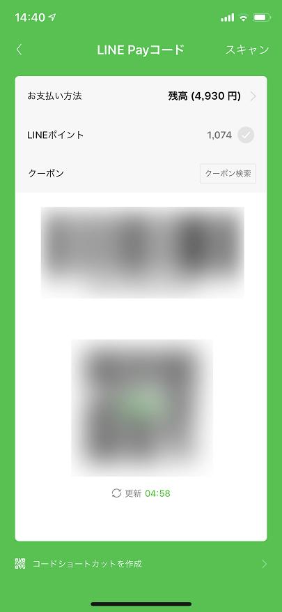 LINE Pay コード決済画面