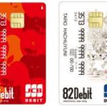 八十二銀行のデビットカード