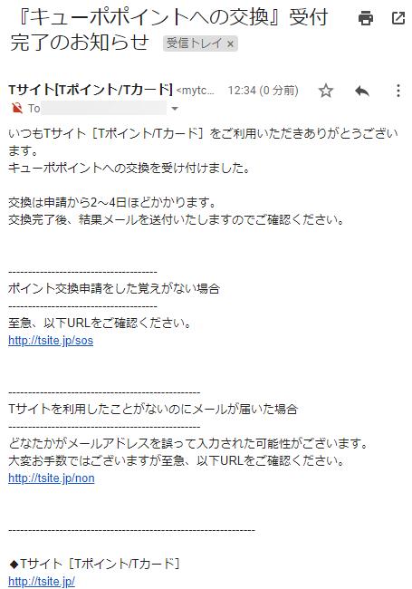 Tポイント→JRキューポの交換受付完了メール