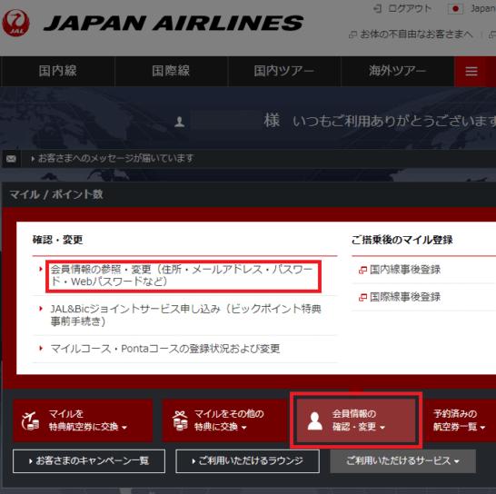 JALマイレージバンク会員画面