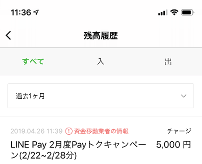LINE PayのPayトクキャンペーンの残高プレゼント