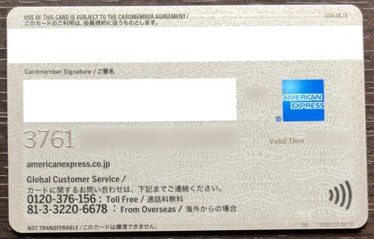 アメックスビジネスプラチナのメタルカードの裏面
