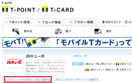 Tポイント→JRキューポの画面