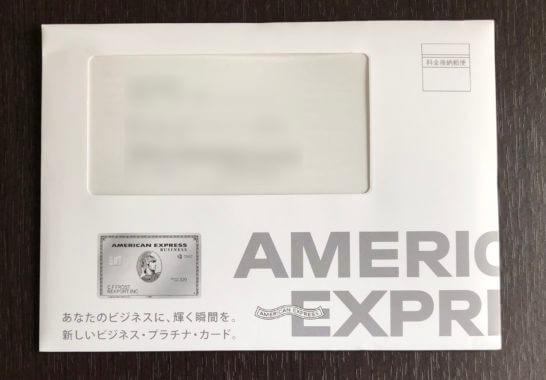 アメックスビジネスプラチナのメタルカードの切り替え書