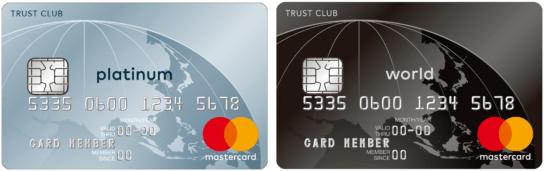 TRUST CLUB プラチナ マスターカードとTRUST CLUB ワールドカード