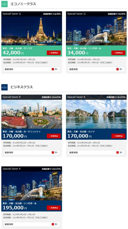 JAL国際線のセール(東南アジア路線)
