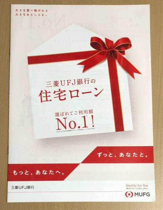 三菱UFJ銀行の住宅ローンのパンフレット