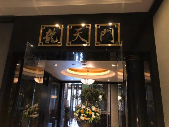 中国料理 龍天門