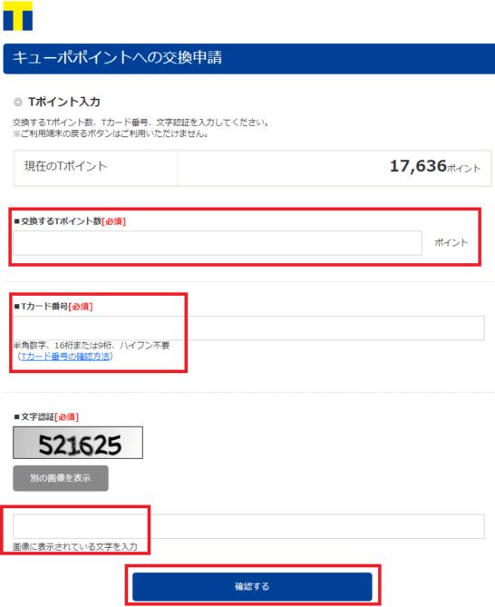 Tポイント→JRキューポの交換画面