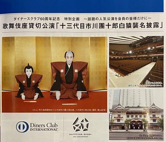 ダイナースクラブの歌舞伎座貸切公演「十三代目市川團十郎白猿襲名披露 6月大歌舞伎」
