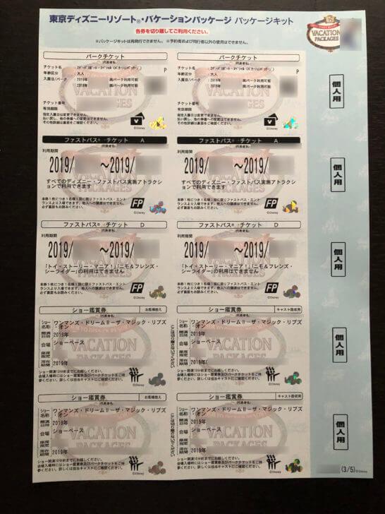 東京ディズニーリゾートバケーションパッケージ キットの各種チケット