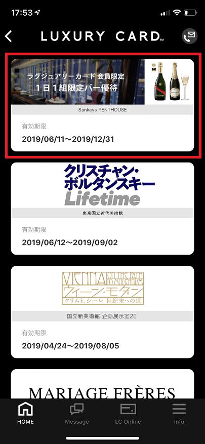 ラグジュアリーカードのアプリ(チケット画面)