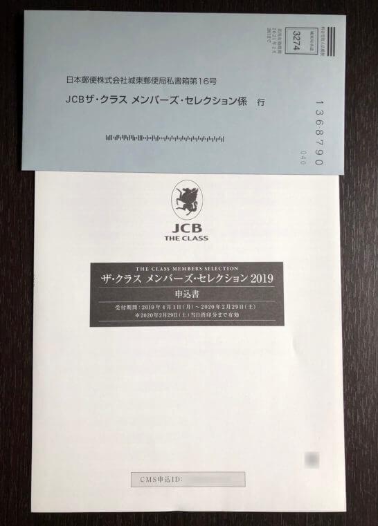 JCB ザ・クラスのメンバーズセレクションの申込書・返信用封筒