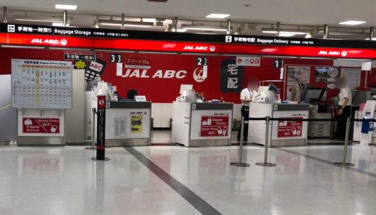 JAL ABC(エービーシー) 成田空港国際線到着フロア