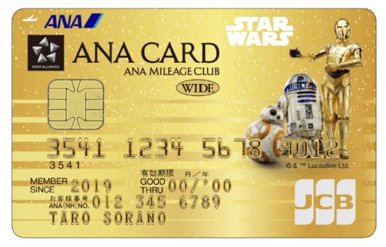 ANA JCB ワイドゴールドカード(スターウォーズデザイン)