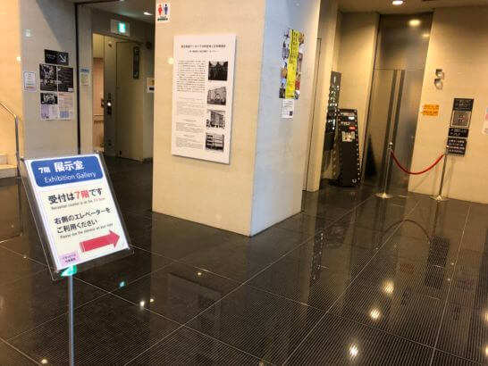 国立映画アーカイブのエレベーターへの案内
