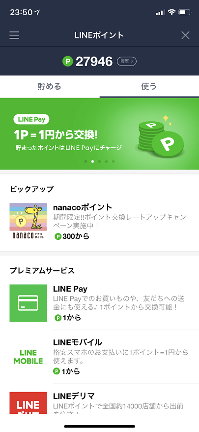 LINEポイントの画面