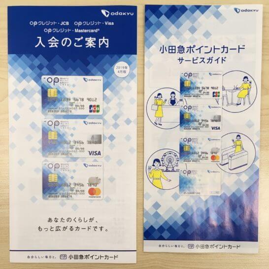 小田急ポイントサービスのガイド