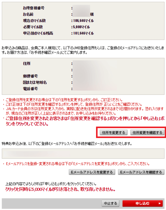 JALプレミアムナイト・パスの申込画面