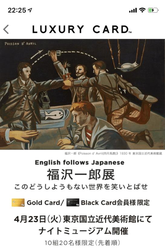 ラグジュアリーカードの東京国立近代美術館ナイトミュージアムの案内