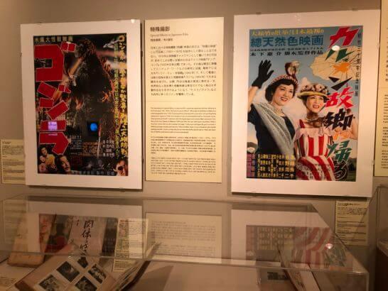 国立映画アーカイブ7F展示室のゴジラ