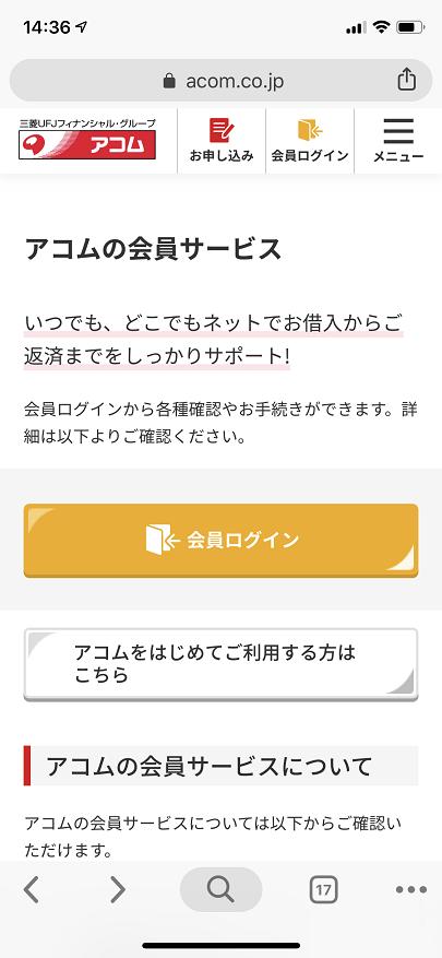 アコムの会員サイト(スマホ)