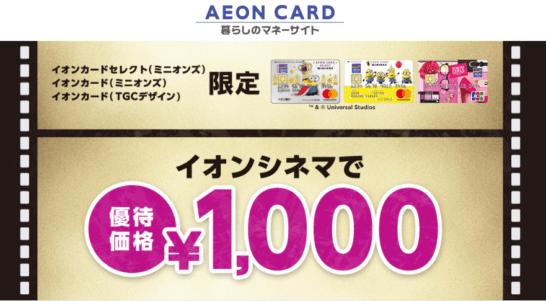 3種類のイオンカードのイオンシネマ1,000円特典
