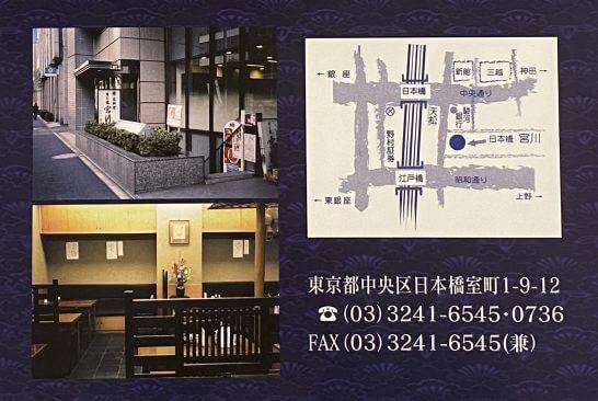 三井住友カード プラチナのメンセレでもらったうなぎの提供店舗