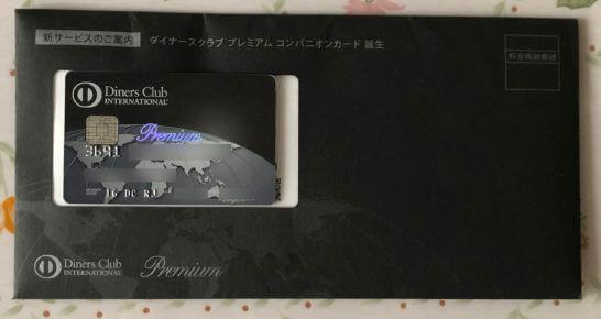 ダイナースクラブ プレミアム コンパニオンカード紹介の郵便物